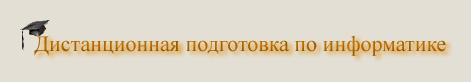 задачи по программированию informatics.mccme.ru