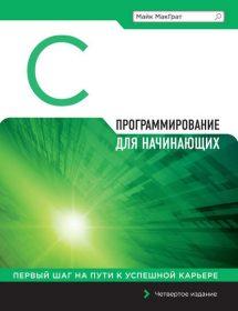 Обложка книги «Программирование на С для начинающих»