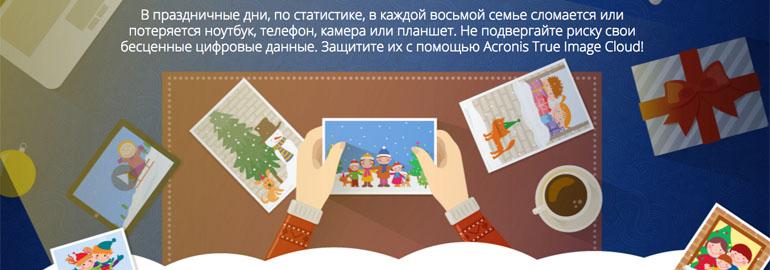 Обложка: Новогодний конкурс при поддержке Acronis Russia