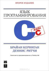 Обложка книги «Язык программирования Си»