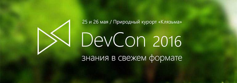 Обложка: Розыгрыш билетов на DevCon 2016