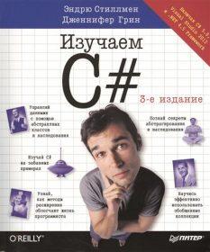 Обложка книги «Изучаем C#»