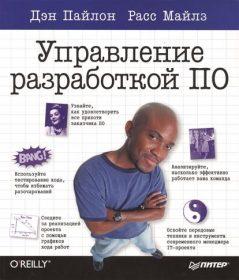 Обложка книги «Управление разработкой ПО»