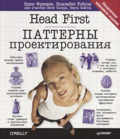 Обложка книги «Head First. Паттерны проектирования»