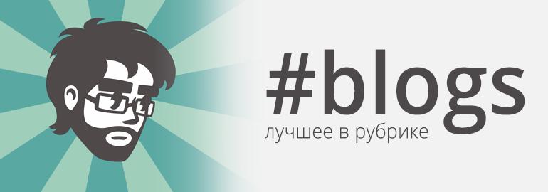 Обложка: 12 лучших блогов за историю рубрики #blogs