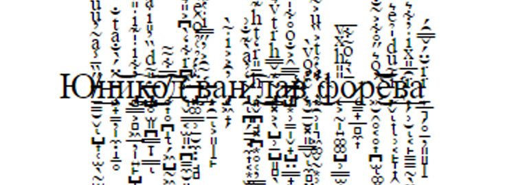 Обложка: Unicode: визуализация занятого пространства и объяснение тех аспектов, которые должен знать каждый программист
