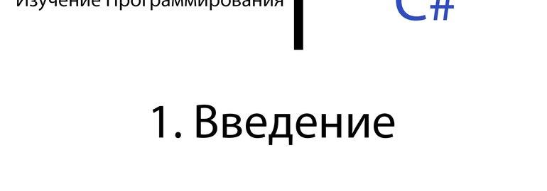 Обложка: Курс «Изучение программирования на C#»