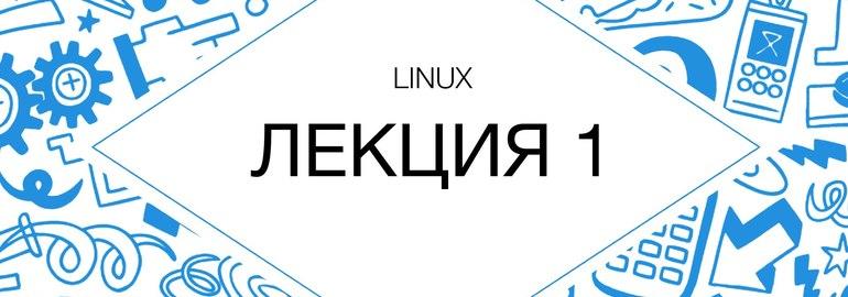 Обложка: Курс лекций по администрированию Linux