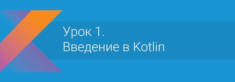 Обложка: Курс «Основы Kotlin»