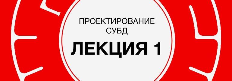 Обложка: Курс «Проектирование СУБД»