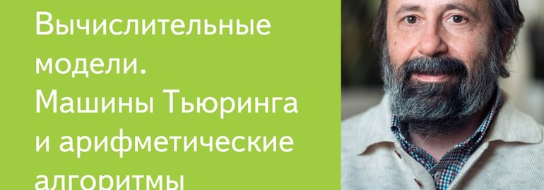 Обложка: Курс «Сложность вычислений»