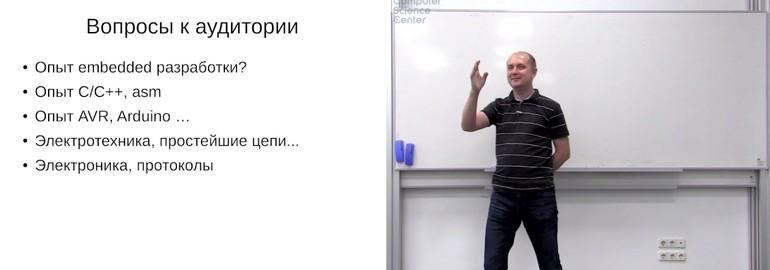 Обложка: Курс «Основы программирования встраиваемых систем»