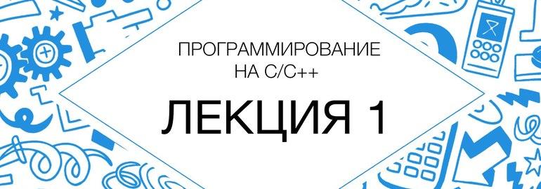 Обложка: Курс «Углубленное программирование на C/С++»
