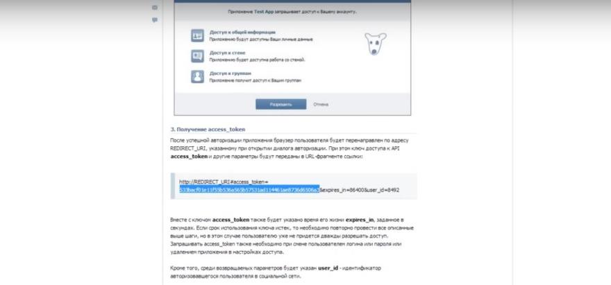 Обложка: Создание аудиопроигрывателя музыки ВКонтакте на языке C#