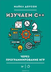 Обложка книги «Изучаем С++ через программирование игр»