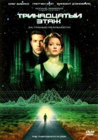 Обложка фильма «Тринадцатый этаж»