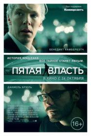 Обложка фильма «Пятая власть»