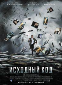 Обложка фильма «Исходный код»