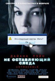 Обложка фильма «Не оставляющий следа»