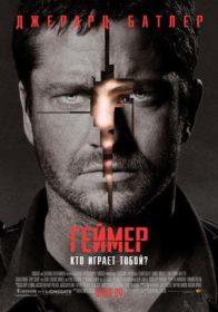 Обложка фильма «Геймер»
