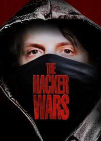 Обложка фильма «Хакерские войны»