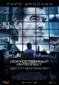 Обложка фильма «Искусственный интеллект. Доступ неограничен»