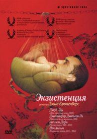 Обложка фильма «Экзистенция»
