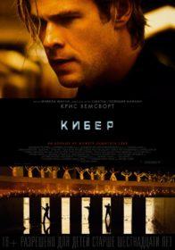 Обложка фильма «Кибер»