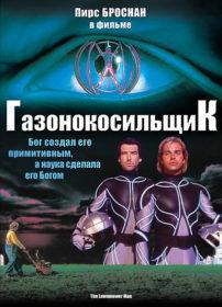 Обложка фильма «Газонокосильщик»