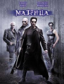 Обложка фильма «Матрица»