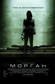 Обложка фильма «Морган»