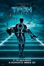Обложка фильма «Трон: Наследие»