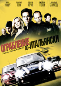 Обложка фильма «Ограбление по-итальянски»