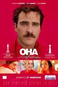 Обложка фильма «Она»