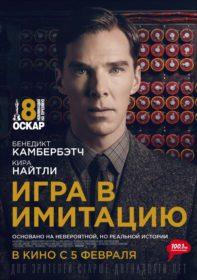 Обложка фильма «Игра в имитацию»