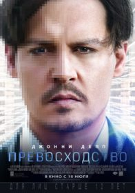 Обложка фильма «Превосходство»