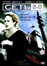 Обложка фильма «Сеть 2.0»