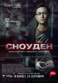 Обложка фильма «Сноуден»