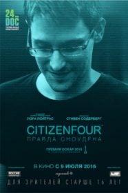 Обложка фильма «Citizenfour: Правда Сноудена»