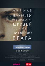 Обложка фильма «Социальная сеть»