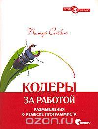 Обложка книги «Кодеры за работой. Размышления о ремесле программиста»