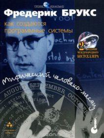 Обложка книги «Мифический человеко-месяц»