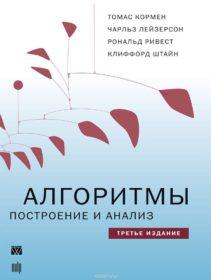 Обложка книги «Алгоритмы. Построение и анализ»