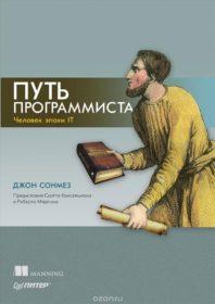 Обложка книги «Путь программиста»
