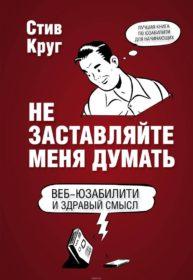 Обложка книги «Не заставляйте меня думать»