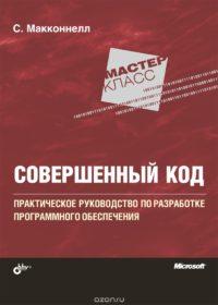 Обложка книги «Совершенный код»