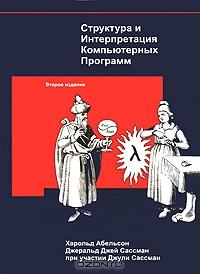Обложка книги «Структура и Интерпретация Компьютерных Программ»