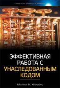 Обложка книги «Эффективная работа с унаследованным кодом»
