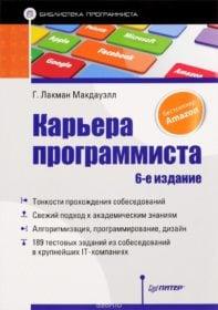 Обложка книги «Карьера программиста»