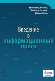Обложка книги «Введение в информационный поиск»